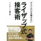 幕田純 ゲストの心を離さない ライザップ式接客術 Book