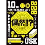 遊助 10TH ANNIVERSARY LIVE 〜偶然!?〜 DVD画像