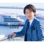 岩出和也 神戸の女/愛が下手なジゴロ 12cmCD Single