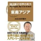 池上彰 池上彰の世界の見方 東南アジア ASEANの国々 Book