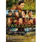 サムライマラソン スタンダード・エディション DVD