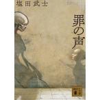 「塩田武士 罪の声 Book」の画像