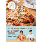 講談社 公式ガイド&レシピ きのう何食べた? 〜シロさんの簡単レシピ〜 Book