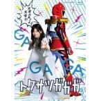 トクサツガガガ Blu-ray BOX Blu-ray Disc ※特典あり
