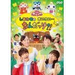 NHK「おかあさんといっしょ」ファミリーコンサート しあわせのきいろい…なんだっけ?!/DVD/ ポニーキャニオン PCBK-50132