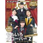 日経エンタテインメント! 2019年6月号 臨時増刊 ももいろクローバーZ特装版 Magazine