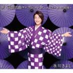 氷川きよし 新・演歌名曲コレクション9 -大丈夫/最上の船頭-<通常盤/Bタイプ> CD