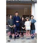 映画「手のひらに込めて」 DVD※