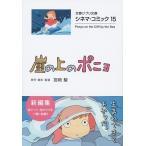 宮崎駿 シネマ・コミック15 崖の上のポニョ COMIC