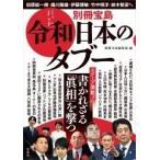 別冊宝島編集部 別冊宝島 令和日本のタブー Book