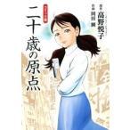 高野悦子 コミック版 二十歳の原点 COMIC