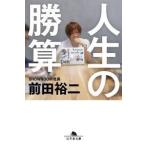 前田裕二 人生の勝算 Book