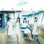 STU48 大好きな人 [CD+DVD]<初回限定盤<Type A>