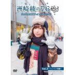 洲崎綾の7.6 Vol.3 〜フィンランド前編〜 DVD