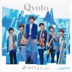 Qyoto 君に伝えたストーリー [CD+DVD]<初回生産限定盤> 12cmCD Single