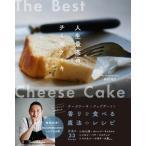 田村浩二 Mr.CHEESECAKE田村浩二 人生最高のチーズケーキ Book
