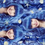 Negicco あなたとPop With You!<初回生産限定盤> 7inch Single