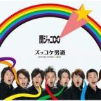 関ジャニ∞ ズッコケ男道<十五催ハッピープライス盤> 12cmCD Single