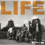 関ジャニ∞ LIFE 〜目の前の向こうへ〜<十五催ハッピープライス盤> 12cmCD Single