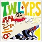 関ジャニ∞ T.W.L/イエローパンジーストリート<十五催ハッピープライス盤> 12cmCD Single