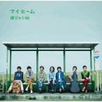 関ジャニ∞ マイホーム<十五催ハッピープライス盤> 12cmCD Single
