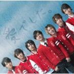 関ジャニ∞ 愛でした。<十五催ハッピープライス盤> 12cmCD Single