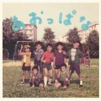 関ジャニ∞ あおっぱな<十五催ハッピープライス盤> 12cmCD Single