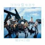 関ジャニ∞ ココロ空モヨウ<十五催ハッピープライス盤> 12cmCD Single
