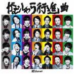 関ジャニ∞ がむしゃら行進曲<十五催ハッピープライス盤> 12cmCD Single