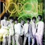 関ジャニ∞ NOROSHI<十五催ハッピープライス盤> 12cmCD Single