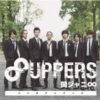 関ジャニ∞ 8UPPERS<十五催ハッピープライス盤> CD