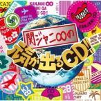 関ジャニ∞ 関ジャニ∞の元気が出るCD!!<十五催ハッピープライス盤> CD