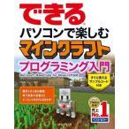 広野忠敏 できる パソコンで楽しむマインクラフト プログラミング入門 Microsoft MakeCode for Minecraft対応 Book