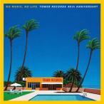 Various Artists NO MUSIC NO LIFE. TOWER RECORDS 40th ANNIVERSARY タワーレコード限定 CD 特典あり