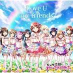 ������رॹ�����륢���ɥ�Ʊ���� Love U my friends CD ����ŵ����