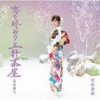 岩佐美咲 恋の終わり三軒茶屋(特別盤)<特別盤B> 12c