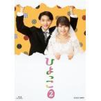 ひよっこ2 Blu-ray Disc