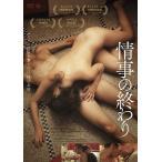 情事の終わり DVD