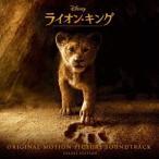 Original Soundtrack ライオン・キング オリジナル・サウンドトラック デラックス版 CD ※特典あり