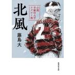藤島大 北風 小説 早稲田大学ラグビー部 Book