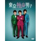 東京独身男子 DVD-BOX DVD ※特典あり
