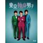 東京独身男子 Blu-ray-BOX Blu-ray Disc ※特典あり