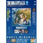 「宝島 COMPLETE DVD BOOK」vol.1 [BOOK+DVD] Book