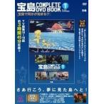 「宝島 COMPLETE DVD BOOK」vol.2 [BOOK+DVD] Book