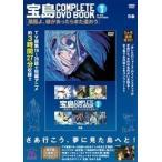 「宝島 COMPLETE DVD BOOK」vol.3 [BOOK+DVD] Book