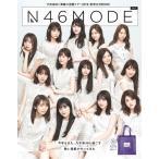 乃木坂46 真夏の全国ツアー公式SPECIAL BOOK N46MODE vol.1 Mook ※特典あり
