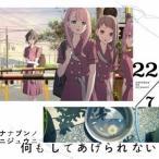 22/7 何もしてあげられない [CD+DVD]<Type-B> 12cmCD Single ※特典あり