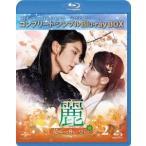 麗<レイ>〜花萌ゆる8人の皇子たち〜 BOX2<コンプリート・シンプルBlu-ray BOX> [3Blu-ray Disc+DVD]<期間限定 Blu-ray Disc