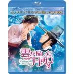 雲が描いた月明り BOX1<コンプリート・シンプルBlu-ray BOX> [3Blu-ray Disc+DVD]<期間限定生産版> Blu-ray Disc