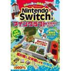 Nintendo Switch版 マインクラフト完全設計ガイド Mook